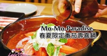 京站餐廳》MO MO PARADISE, 春夏限定蕃茄壽喜燒 超驚豔的酸甜滋味