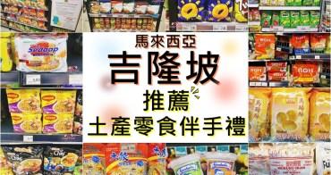 馬來西亞吉隆坡推薦土產零食伴手禮》泡麵咖椰醬寶樂茶零食咖哩醬包,好吃又好買