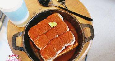 台北大安》來吧Cafe,甜滋滋戀愛吐司厚片,不限時甜點輕食下午茶咖啡廳