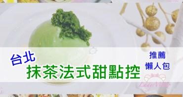台北抹茶法式甜點控推薦懶人包,14家抹茶與法式甜點的浪漫結合,下午茶甜點,2018/11最新更新