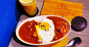 捷運六張犁美食》佐藤咖哩Sato Curry,潮潮的濃郁日式咖哩飯