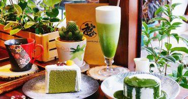 板橋不限時咖啡廳》稼咖啡,邪惡抹茶淋醬雪藏蛋糕!矢野抹茶牛奶神好喝