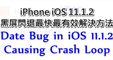 iPhone黑屏閃退最快最有效解決方法,iPhoneX和iPhone6都已正常使用
