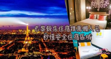 巴黎飯店住宿推薦懶人包+秒懂安全住宿區域》8家平價治安好交通方便飯店