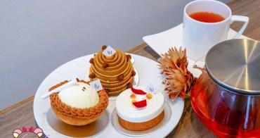 南京復興下午茶》AM藝食巴黎法式甜點私廚,新穎又細膩,創意詮釋巴黎人的甜