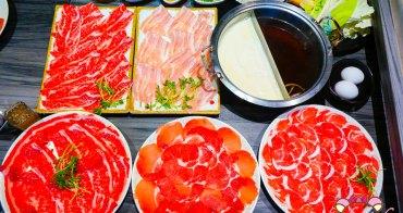 東區火鍋》好食多,絕對絕對推薦!大口吃肉吃到翻天的高品質好涮涮鍋