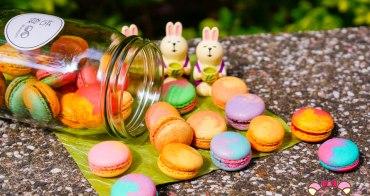 桃園宅配甜點》恬食,超繽紛可愛馬卡龍寶寶罐罐,超多口味驚喜罐罐甜點