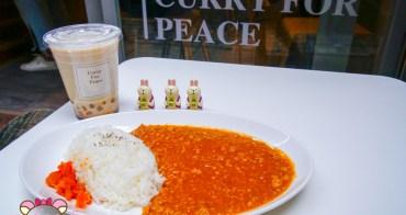 信義安和美食》Curry For Peace,日式肉醬咖哩配黑糖珍珠鮮奶超絕配!