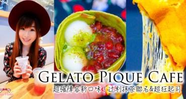 Gelato Pique Cafe可麗餅,辻利抹茶超強聯名&超狂牽絲起司,市政府美食甜點