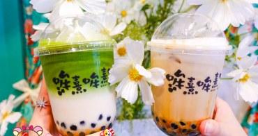 新竹美食》哞熹哞熹,胖胖杯漸層小山園抹茶拿鐵&黑糖珍珠牛奶