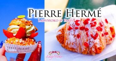 巴黎甜點推薦》Pierre Hermé,夢幻玫瑰可頌神好吃,法式甜點也是經典
