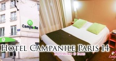 巴黎平價飯店》Hotel Campanile Paris 14 Maine Montparnasse安全舒適交通方便
