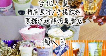 台北人氣漸層果汁/手搖飲料/黑糖珍珠鮮奶專賣店懶人包》27家/2018.10最新更新