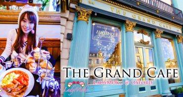 牛津美食》The Grand Cafe,必吃三層經典英式下午茶,司康超讚