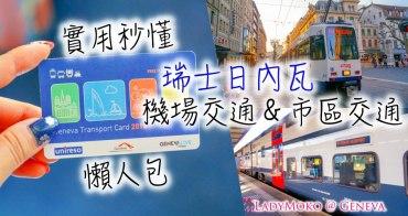 超簡單日內瓦機場與市區交通懶人包/公車輕軌/日內瓦交通卡geneva transport card