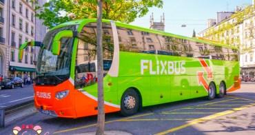 Flixbus法國里昂↔瑞士日內瓦交通,線上訂票教學/行李大小限制/跨國巴士重要注意事項/實際搭乘經驗