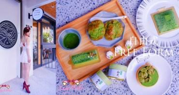 板橋美食》自由式Free Form,抹茶控推薦小山園和光等級4款抹茶甜點