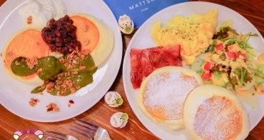 板橋美食》MATTER CAFE,新品抹茶舒芙蕾厚鬆餅,超軟綿大推薦