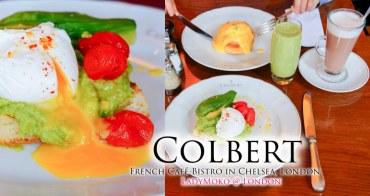 倫敦美食》Colbert,神好吃酪梨水波蛋土司&一絕班尼迪克蛋早午餐