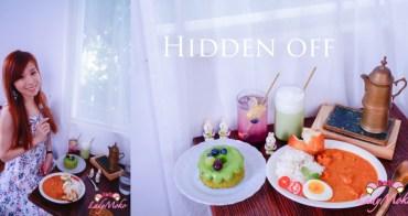 新竹美食》Hidden off,靜謐優雅裡的超抹抹茶戚風蛋糕&奶油雞肉咖哩飯