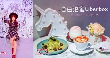 永和美食》自由溫室Liberbox,甜點飲品相當用心的霓虹粉紅美美不限時咖啡廳