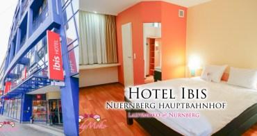 紐倫堡平價飯店推薦,中央車站步行4分ibis Nürnberg Hauptbahnhof宜必思紐倫堡中央火車站飯店