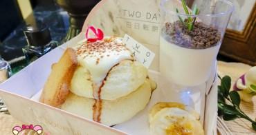 台北市政府美食》Two Day日日鬆餅,台中來的柔軟綿密起司舒芙蕾鬆餅