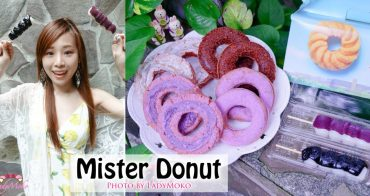 Mister Donut14週年慶入秋激推夢幻紫薯&栗子甜甜圈&紫薯/蜂蜜芝麻糰子