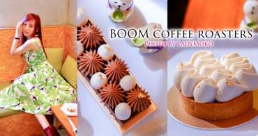 六張犁美食》BOOM coffee roasters大爆咖啡,舒適自在有法式甜點手沖咖啡不限時咖啡廳