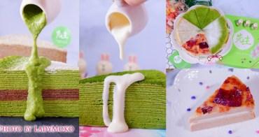 高雄甜點》先生sensei千層蛋糕全台宅配!淋醬招牌抹茶起司&抹茶巧克力/荔枝玫瑰/鐵觀音