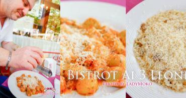 威尼斯美食》Bistrot Ai 3 Leoni,平價超好吃私房義大利麵燉飯/近梅斯特車站