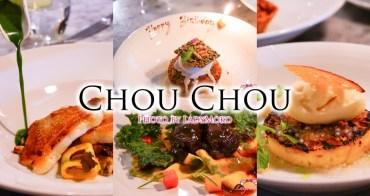 台北米其林餐盤推薦|Chou Chou,絕對驚艷味蕾的法式料理高度推薦!