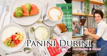 米蘭平價美食》Panini Durini,酪梨吐司優格碗早午餐抹茶咖啡廳