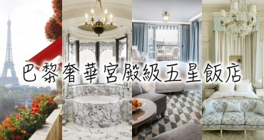 巴黎奢華宮殿級五星飯店10家攻略懶人包整理,蜜月度假慶生首選!