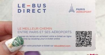 巴黎奧利機場Orly Airport往返市區交通|Le Bus Direct Line 1實搭經驗&上車位置&購票教學
