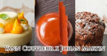 巴黎甜點推薦|Yann Couvreur x Johan Martin限時聯名甜點,可頌大師與小狐狸