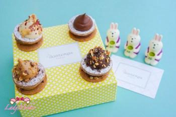 巴黎甜點|Bontemps Pâtisserie,繽紛派對風格,簡單卻讓人驚喜的沙布列餅乾小塔推薦