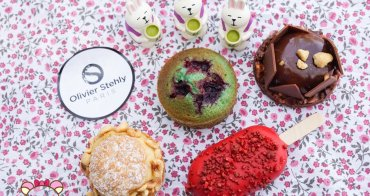巴黎甜點|Olivier Stehly,隱藏在蒙帕納斯火車站的小巧可愛法式甜點大推薦