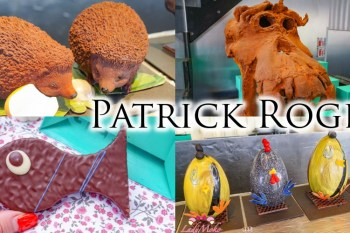 巴黎MOF精品甜點|Patrick Roger 巧克力雕塑藝術家
