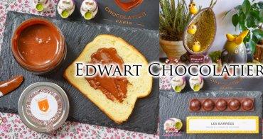 巴黎甜點|Edwart Chocolatier