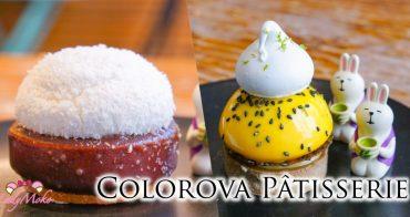 巴黎甜點 Colorova,法式甜點讓人非常驚艷不失望的早午餐咖啡廳推薦!