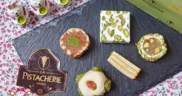 巴黎甜點|La Pistacherie, 開心果控絕對必訪的堅果專賣店