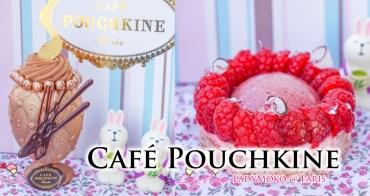 巴黎甜點 Café Pouchkine,高水準來自莫斯科的精品甜點,Nina Métayer與Patrick Pailler打造法式甜點新高度