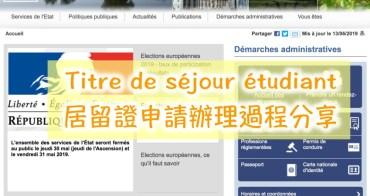 法國Titre de séjour étudiant居留證申請辦理過程|學生簽證延長資料準備
