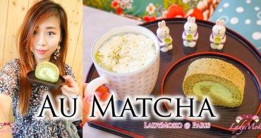 巴黎抹茶甜點|AU MATCHA,日式抹茶牛奶與法式香緹奶油完美結合!