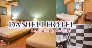 南法Avignon亞維儂平價飯店推薦|Danieli Hotel時尚乾淨/交通方便/便宜藥妝就在旁邊