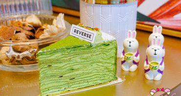 宜蘭羅東美食|Reverse cake&coffee,抹茶控必吃小山園抹茶白巧克力千層,軟嫩薄透入口即化卻又不失口感