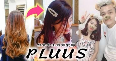 台北染護髮廊推薦PLUUS 大改造&超強魔晶染燙,交給設計師區塔Chee-Tah吧!