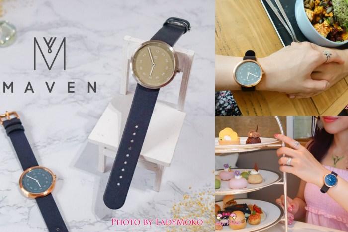 Maven Watches香港設計品牌開箱|時尚簡約客製化刻字手錶/情侶對錶