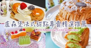 盧森堡Luxembourg|3家法式甜點麵包專賣精選推薦/評價心得價位地址